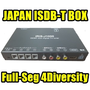 [FS4D-J1000] Japan Full-Seg 4Diversity ISDB-T Box (HDMI, Composite)